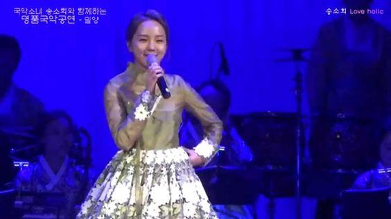 국악소녀 송소희 '명품국악공연 밀양' 직캠영상 Song So Hee, Korea Music 20151030