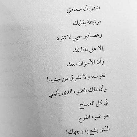 سعادتي Wisdom Quotes Life Words Quotes Romantic Quotes