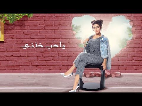 Meera Ya Hob Khethny ميرا يا حب خذني Youtube Youtube Videos Music Dad Birthday Quotes Music Songs