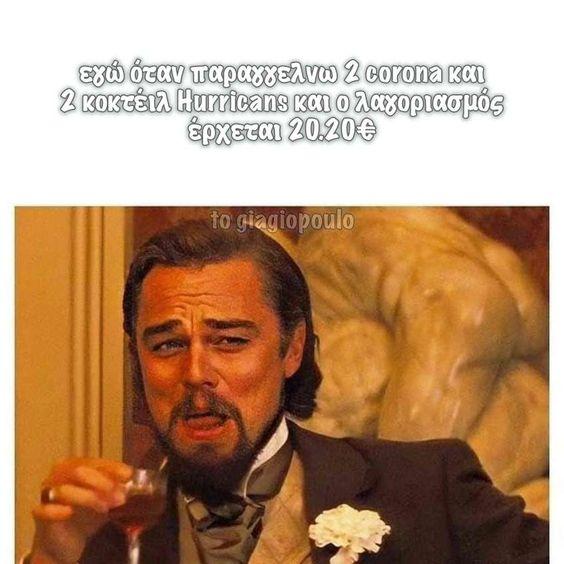 εγώ όταν παραγγέλνω 2 corona και 2 κοκτέιλ Hurricans | tο_giagiopoulo