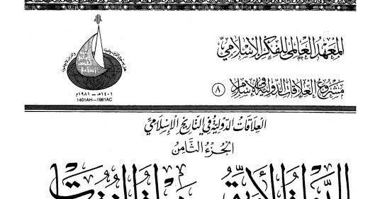 الدولة الأموية دولة الفتوحات نادية مصطفى Arabic Calligraphy Calligraphy Pdf