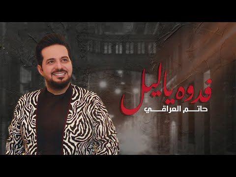 حاتم العراقي فدوه ياليل حصريا 2021 Hatem Al Iraqi Fedwa Ya Lail Youtube In 2021