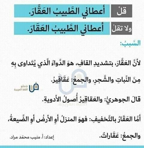 Pin By Abditch219 On اللغة العربية Math Math Equations Equation
