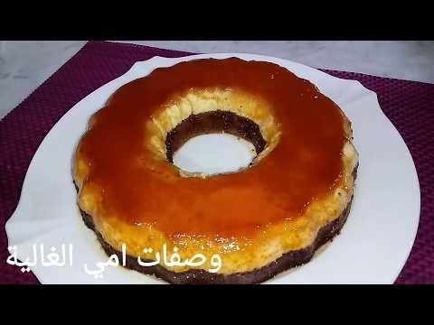 كيكة كريم كرامال او قدرة قادر بأسهل وأبسط طريقة Youtube Food Desserts Doughnut