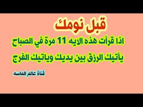 قبل نومك اقسم لك بالله اذا قرأت هذه الايه ١١ مرة في الصباح يأتيك الرزق بين يديك وياتيك الفرج Youtube Islam Facts Islamic Quotes Quotes