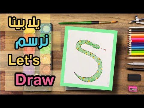 تعليم الرسم للاطفال والمبتدئين Drawing Course For Children And Beginners Youtube Draw Let It Be