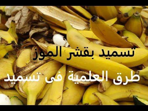 تسميد بقشر الموز بأسلوب علمى Fertilization With Banana Peels حلقة 339 Food Banana Fruit