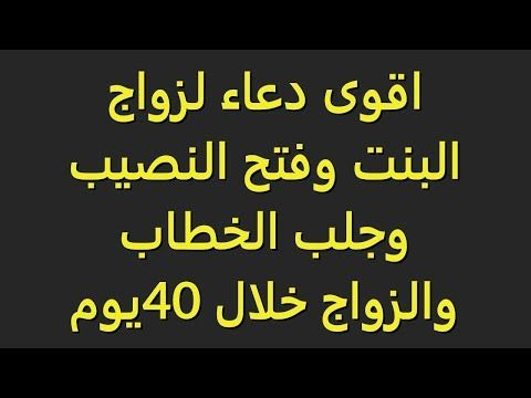 اقوى دعاء لزواج البنت وفتح النصيب وجلب الخطاب والزواج خلال 40 يوم Youtube Islam Beliefs Mecca Islam Home Decor Paintings