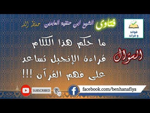 ما حكم هذا الكلام قراءة الإنجيل تساعد على فهم القرآن الشيخ بن حنفية Lockscreen