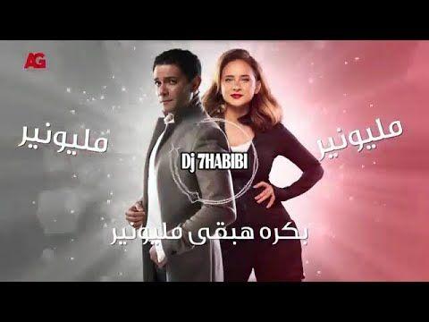 Remix 2020 أغنية مليونير مسلسل ب 100 وش غناء المدفعجية نيللي كريم اس Dance Music Dj Remix