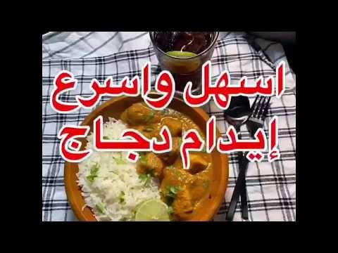 اسهل واسرع ايدام دجاج بطريقة الشيف رياض الخالد المقادير بالوصف Youtube Snack Recipes Food Snacks