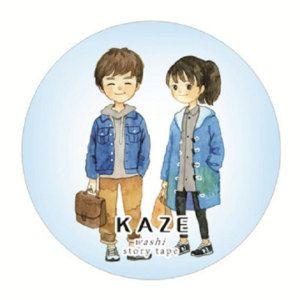 20mm Washi Masking Tape -- Kaze