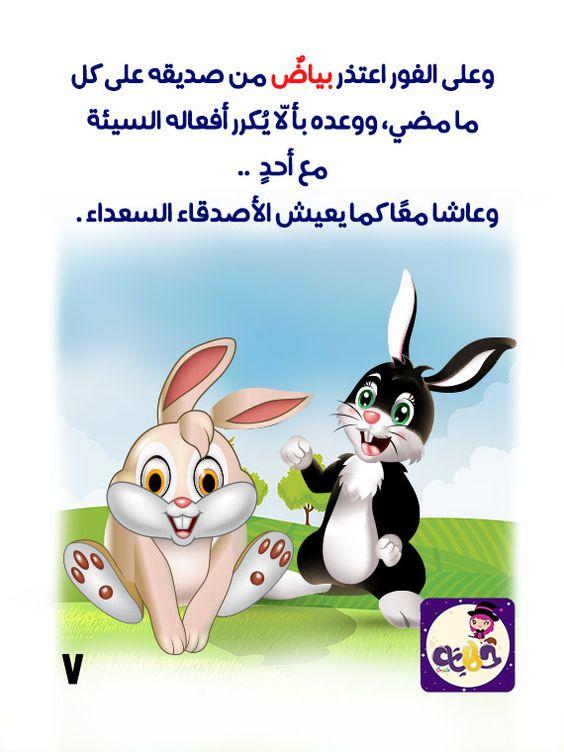 قصة أبيض المغرور قصة الأرنب المغرور بتطبيق حكايات بالعربي قصص مصورة للاطفال Character Disney Characters Fictional Characters