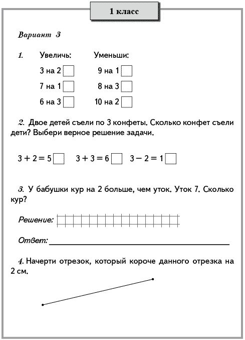 Задачи 4 класс на раздельную работу с объяснением