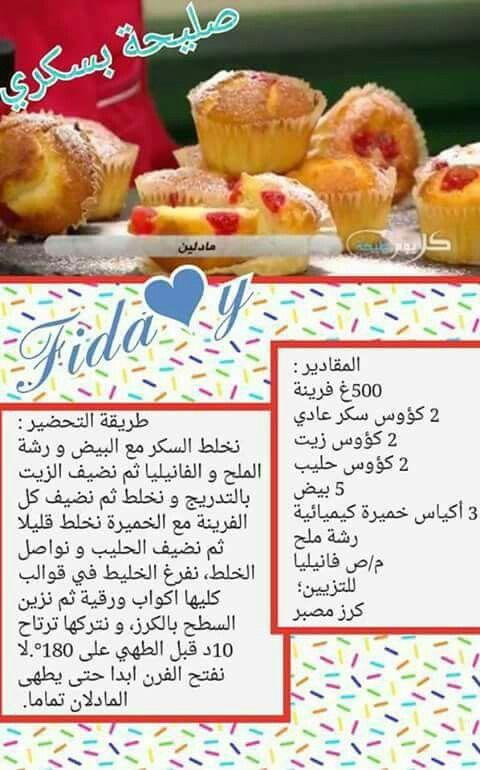 Pin By Dimous Gogo On حلويات جزاءرية وعربية وغربية Ramadan Recipes Arabic Food Tunisian Food