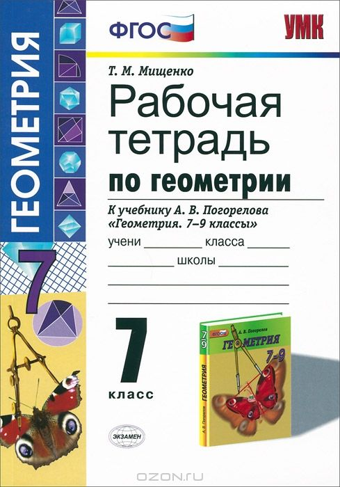 Л.н.алексашкина рабочая тетрадь гдз класс
