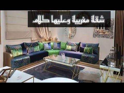 هذه المهندسة المغربية الرائدة استغلت كل ركن فهاد الشقة لتبدو مساحتها أكبر خدع وحيل للديكور مذهلة Youtube In 2021 Home Decor Home Furniture