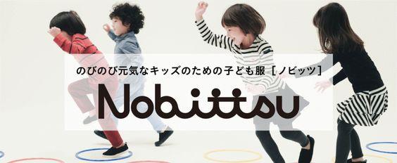 のびのび元気なキッズのための子ども服Nobittsu[ノビッツ]
