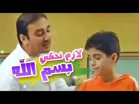 لازم نحكي بسم الله موسى مصطفى قناة كراميش Karameesh Tv Youtube Incoming Call Screenshot Incoming Call