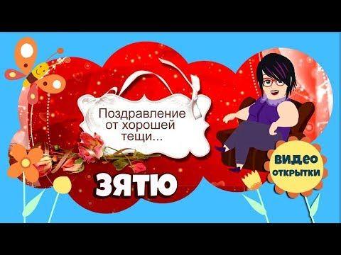 Shutochnoe Prikolnoe Pozdravlenie S Dnem Rozhdeniya Zyatyu Ot Teshi S