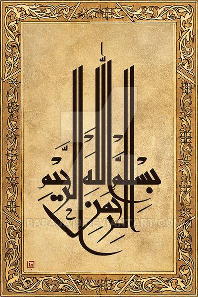 بسم الله الرحمن الرحيم:en.wikipedia.org/wiki/Basmala 6 Seam...