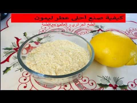 Arome Citron Fait Maison عطر الليمون أو منكه الليمون بامكانك استعماله في أي وصفة تتطلب عطر الليمون Youtube Food Condiments