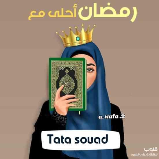 أكتب إسمك في صورة رمضان إحلى مع بنت تقرى القرآن الكريم Incoming Call Screenshot Okay Gesture Tata