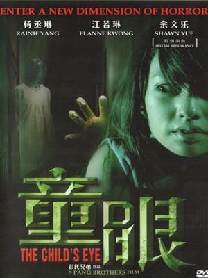 Phim Đồng Nhi Nhãn Quỷ