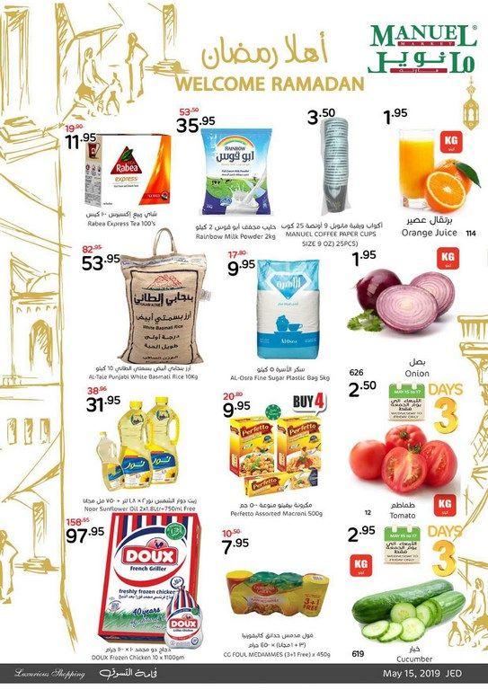 عروض مانويل جدة الاسبوعية 15 مايو 2019 الموافق 10 رمضان 1440 Ramadan Supermarket 10 Things