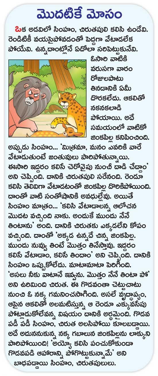 Stories in moral telugu telugu Moral Values