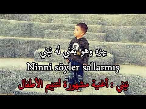 طفلي ملاكي اغنية تركية عن الأطفال مترجمة Baba Sesinden Melek Bebek Ninnisi مترجمة Youtube Youtube Music Movie Posters