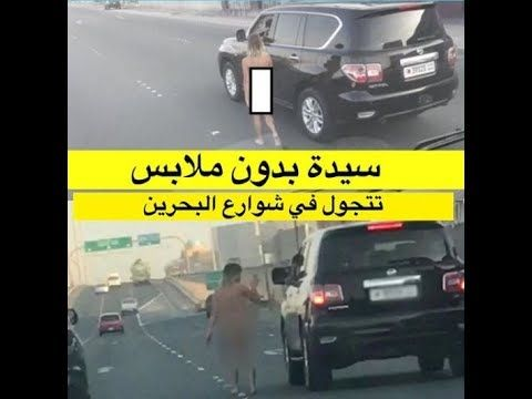 امرأة أجنبية تخالف القوانين و تتجول عارية في البحرين Vehicles