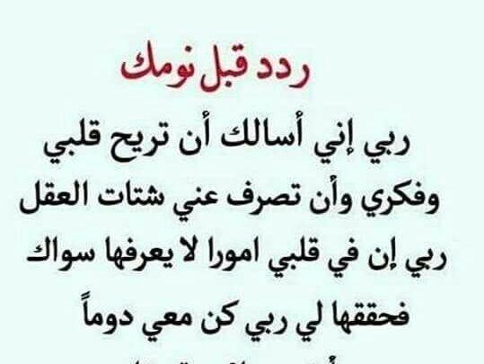 حصن المسلم أذكار النوم والصباح والمساء حصن نفسك الآن Arabic Calligraphy Calligraphy