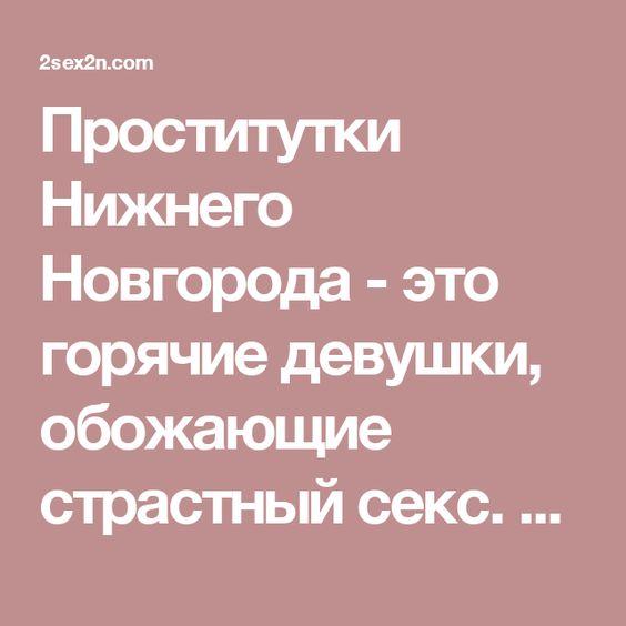 Проститутки Нижнего Новгорода - это горячие девушки