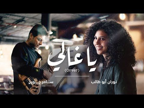 يا غالي نوران أبو طالب وسامر جورج Cover Youtube Fictional Characters Movie Posters Character