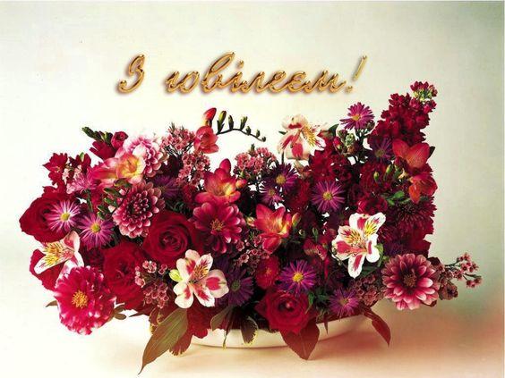 Привітання з ювілеєм: красиві вірші, листівки і картинки для жінок і чоловіків, UAportal