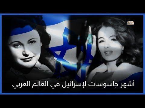 اشهر 8 جاسوسات لإسرائيل في العالم العربي من بينهم ممثله عربيه مشهوره وهبه سليم Youtube Movie Posters Fictional Characters Poster