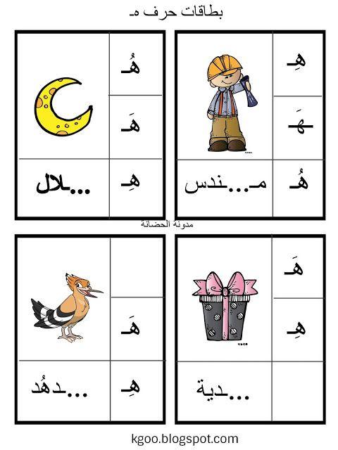 تحضير حرف الهاء لرياض الاطفال Arabic Alphabet For Kids Arabic Kids Alphabet Preschool