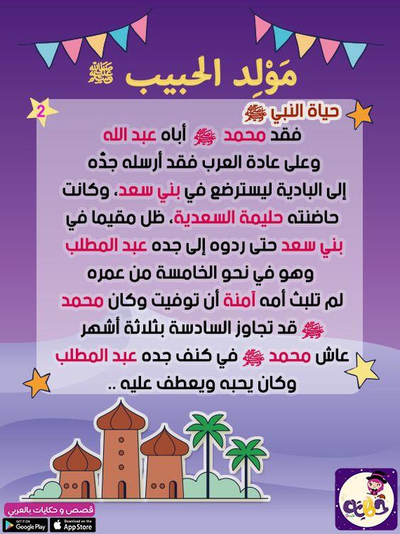 حياة النبي صلى الله عليه وسلم Muslim Kids Activities Islamic Kids Activities Arabic Kids