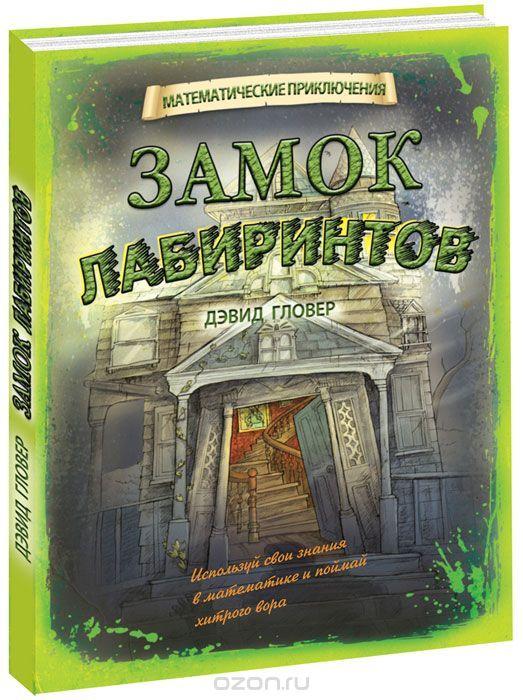 """Книга """"Замок лабиринтов"""" Дэвид Гловер - купить книгу The Mansion of Mazes ISBN 978-54335-0081-5 с доставкой по почте в интернет-магазине Ozon.ru"""