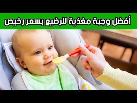 اعطي هذه الوجبة لطفلك الرضيع كل يوم تزيد وزنه و تقوي مناعته وجبة مغذية و سعرها رخيص جدا Youtube Baby Face Face Baby