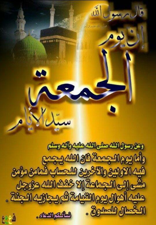 Pin By Ibrahim Iraq On جمعـة مباركـة Jumma Mubarak Images Mubarak Images Poster