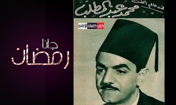 كلمات اغنية رمضان جانا محمد عبد المطلب Movie Posters Movies Poster