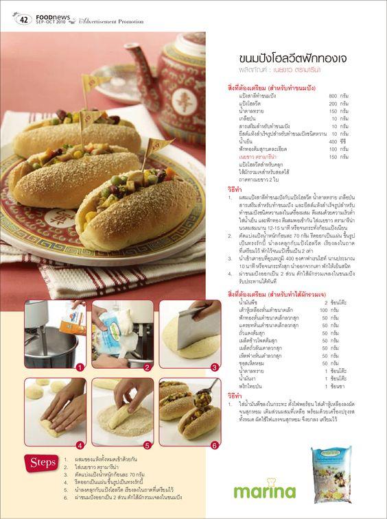 ขนมปังโฮลวีตฟักทองเจ | Yingsak Food.Com :: Official Site