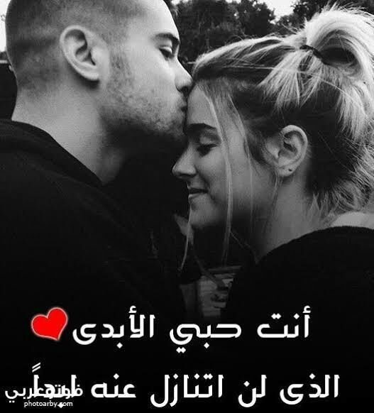 Pin By شيخة البنات On صور حب Sweet Words Quotes Islamic Quotes