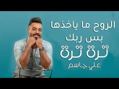 علي جاسم تره تره حصريا 2019 Ali Jassim Tarah Tarah Exclusive Youtube Lockscreen Screenshot Lockscreen Screenshots