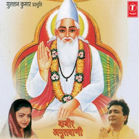 Kabir Amritwani 2000 Mp3 Vbr 320kbps Mediafire Bollywood Music Mp3 Songs