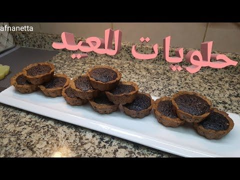 حلويات العيد كوكيز براونى شوكلت شيبس بديل السكر البني Brownie Cookies افنانيتا Afnanetta Youtube Brownie Cookies Cooking Recipes Food