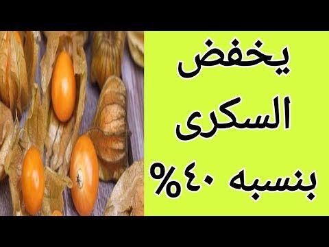 علاج السكر بالحرنكش فهو يخفض السكر بنسبه ٤٠ Youtube Food Videos Cooking Recipes Arabic Food