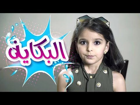 كليب البكاية نتالي مرايات قناة كراميش Karameesh Tv Youtube Youtube Crown Jewelry Fashion